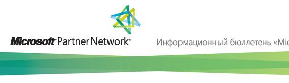 Microsoft для партнеров