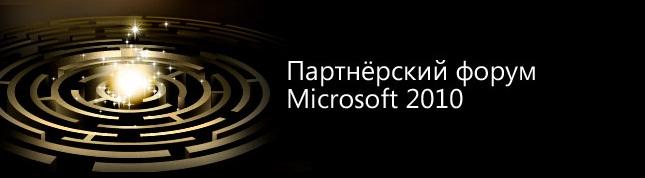 Партнерский форум Microsoft 2010