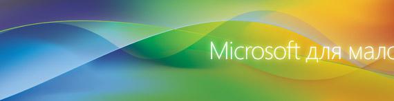 Мicrosoft для малого бизнеса