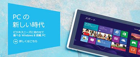 PC の新しい時代