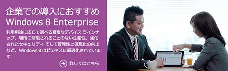 企業での導入におすすめ Windows 8 Enterprise