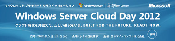 Windows Server Cloud Day 2012