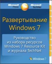 Развертывание Windows 7