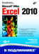 Excel2010_