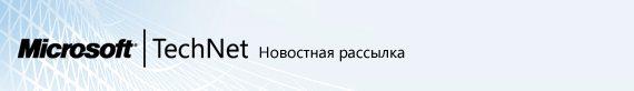 Новостная рассылка TechNet