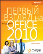 MS Office 2010 Book
