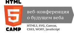 HTML 5 Camp