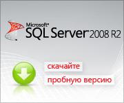 Скачать SQL Server 2008 R2