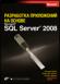 SQLServ2008AppDev