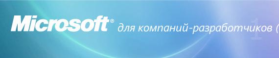 Microsoft для компаний-разработчиков (ISV)