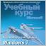 Maklin_Tomas_Win7Book_65