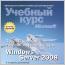 Nortrop_Makin_WinServBook_65