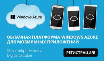 WinAzureforPhone_Banner