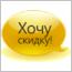 Xochu_Skidku_65