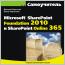 Sharepoint_Book_65