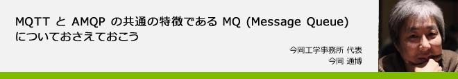 MQTT と AMQP の共通の特徴である MQ (Message Queue) についておさえておこう 今岡工学事務所 代表 今岡 通博