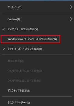 図 2: タスク バーを右クリックして、Windows Ink ワークスペース表示を有効にする