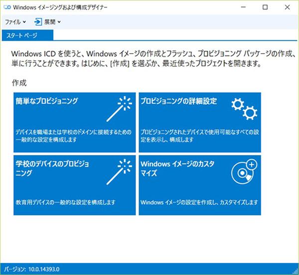 Windows ICD