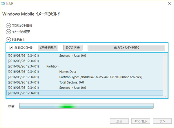 Windows Mobile イメージのビルド