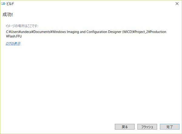 flash.ffu ファイルが C: \Users\\Documents\Windows Imaging and Configuration Designer (WICD) \\Production に作成されます。