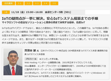 1 位: 11 月 18 日 (金) 15:00 ~ 16:00 マイクロソフト招待講演
