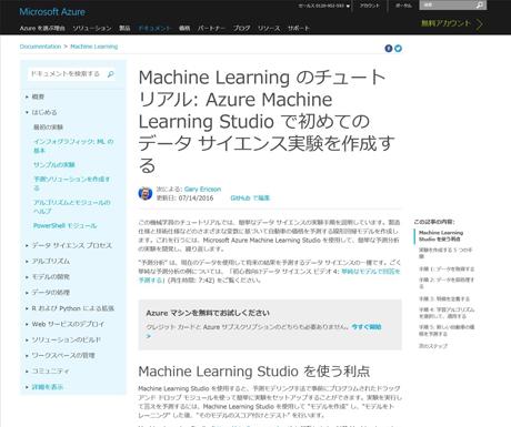 チュートリアル: Azure Machine Learning Studio で初めてのデータ サイエンス実験を作成する