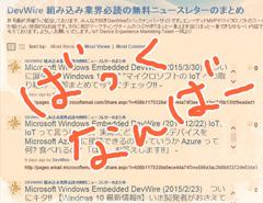 DevWire のバックナンバーをご紹介