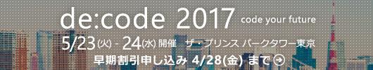 お急ぎください! 「de:code 2017」早期割引でのお申し込みはいよいよ締め切り間近、4/28 までです!!