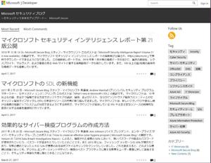 Microsoft セキュリティ ブログ