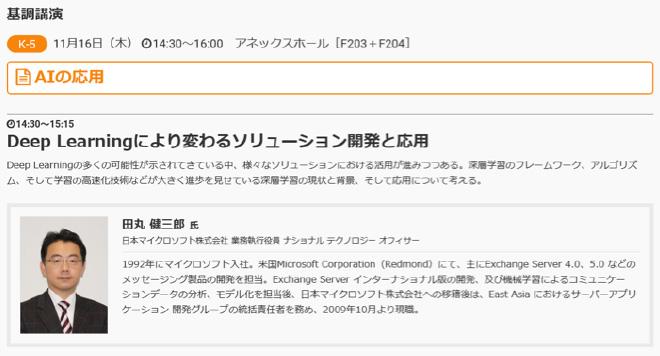 11 月 16 日 (木) 14:30 ~ 16:00 アネックスホール [F203 + F204]「Deep Learning により変わるソリューション開発と応用」
