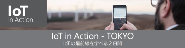 IoT in Action - TOKYO IoTの最前線を学べる2日間