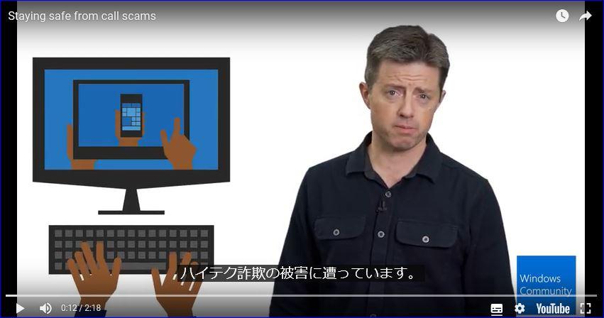 ビデオ Staying safe from call scams (電話詐欺から身を守る)